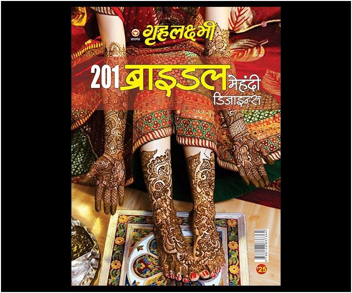 Mehndi Designs Book Collection - 201 Bridal Mehndi Designs by Manish Verma